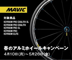 mavic-wheel